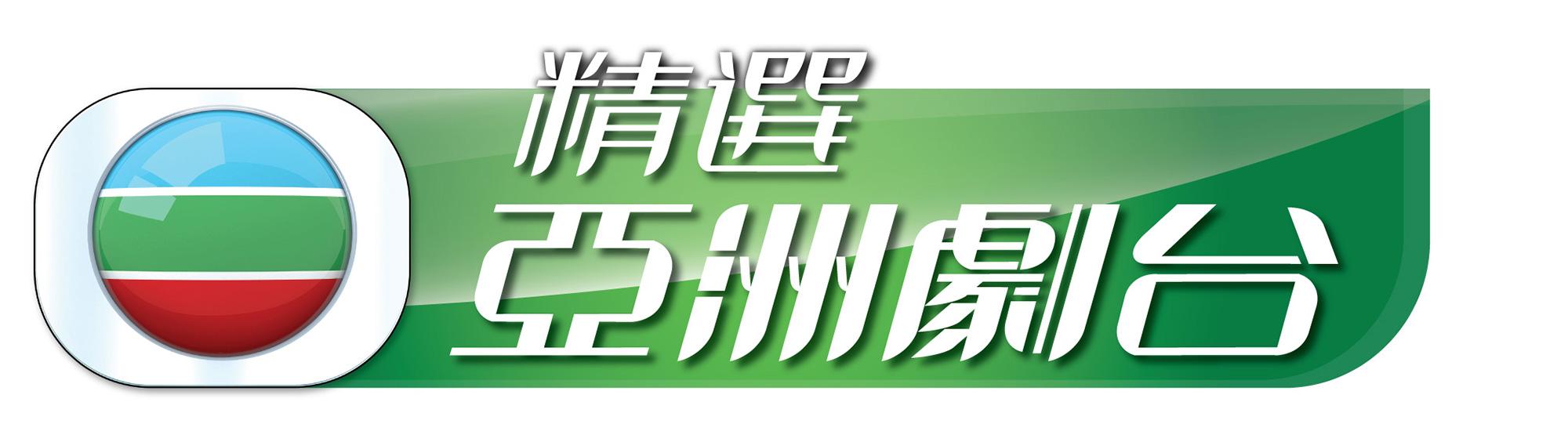 精選亞洲劇台