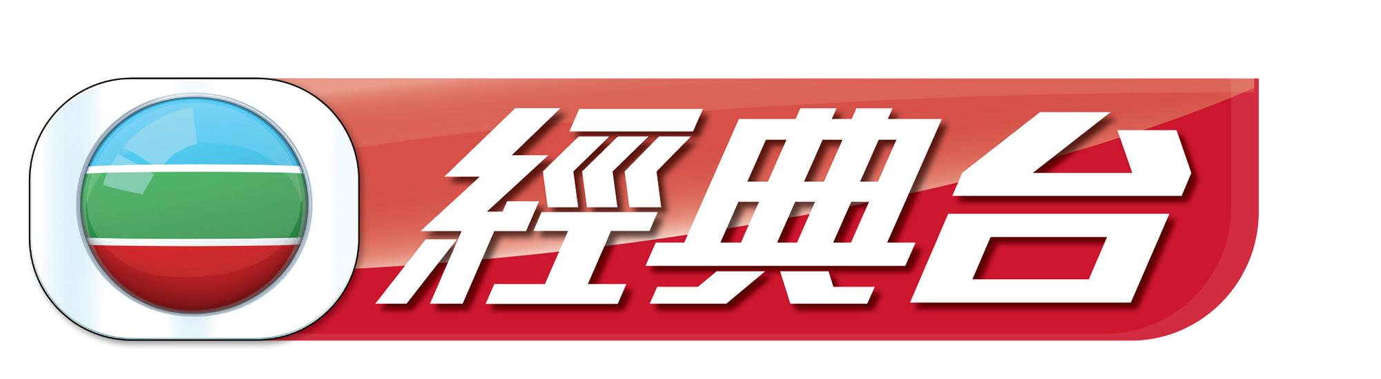 TVB經典台