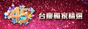 台慶獨家精選